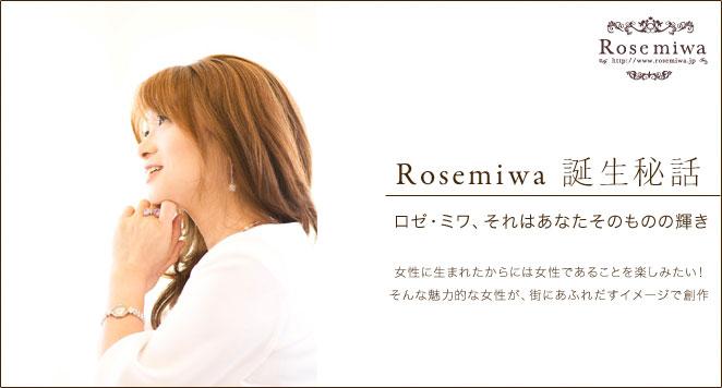 Rosemiwa誕生秘話